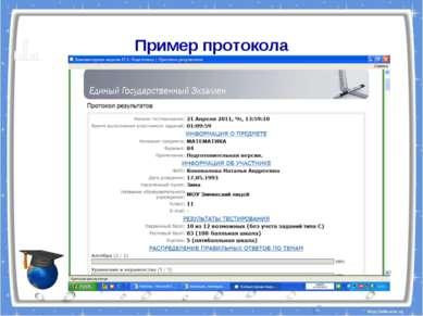 Пример протокола