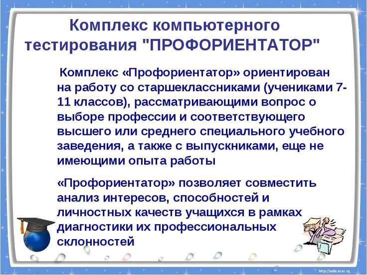 """Комплекс компьютерного тестирования """"ПРОФОРИЕНТАТОР"""" Комплекс «Профориентатор..."""