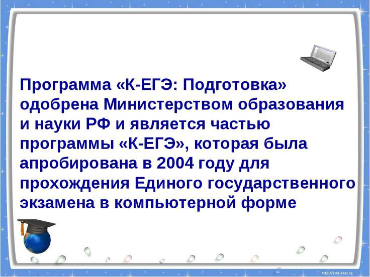 Программа «К-ЕГЭ: Подготовка» одобрена Министерством образования и науки РФ и...