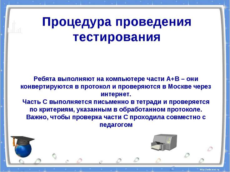 Ребята выполняют на компьютере части А+В – они конвертируются в протокол и пр...