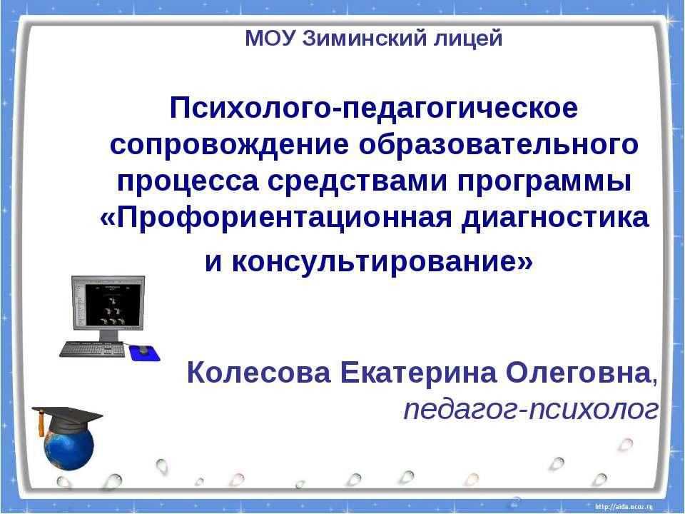 МОУ Зиминский лицей Психолого-педагогическое сопровождение образовательного п...