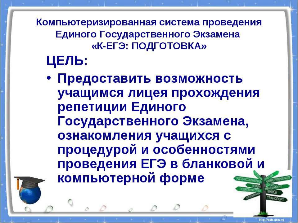 Компьютеризированная система проведения Единого Государственного Экзамена «К-...