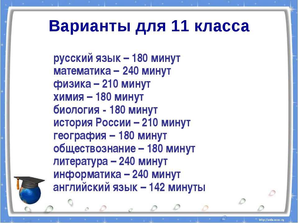 Варианты для 11 класса русский язык – 180 минут математика – 240 минут физика...