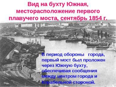 Вид на бухту Южная, месторасположение первого плавучего моста, сентябрь 1854 ...