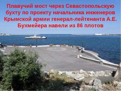 Плавучий мост через Севастопольскую бухту по проекту начальника инженеров Кры...