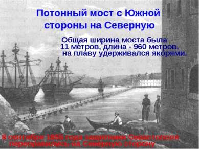 Потонный мост с Южной стороны на Северную Общая ширина моста была 11 метров, ...