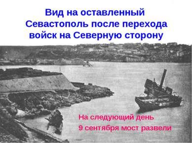 Вид на оставленный Севастополь после перехода войск на Северную сторону На сл...