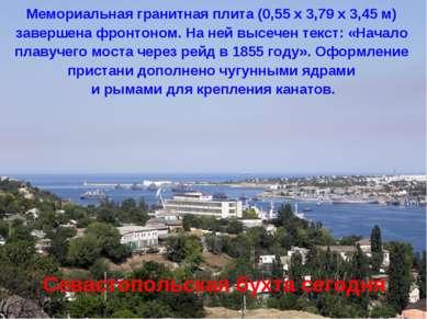 Севастопольская бухта сегодня Мемориальная гранитная плита (0,55 х 3,79 х 3,4...