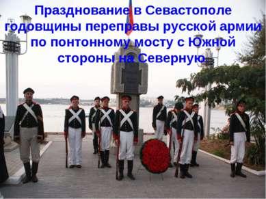 Празднование в Севастополе годовщины переправы русской армии по понтонному мо...