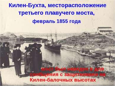 Килен-Бухта, месторасположение третьего плавучего моста, февраль 1855 года мо...