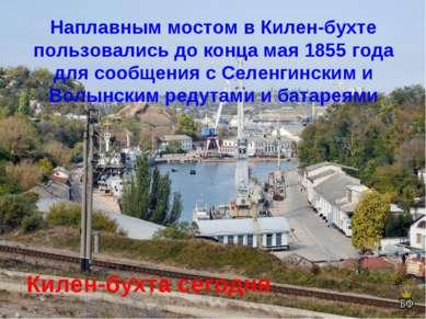 Наплавным мостом в Килен-бухте пользовались до конца мая 1855 года для сообще...