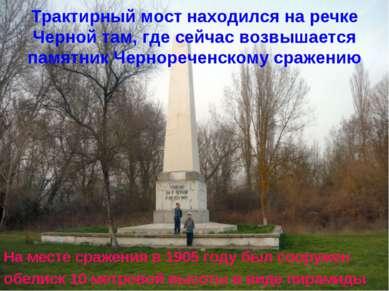 Трактирный мост находился на речке Черной там, где сейчас возвышается памятни...