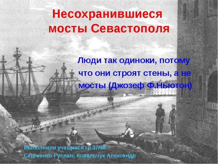 Несохранившиеся мосты Севастополя Люди так одиноки, потому что они строят сте...