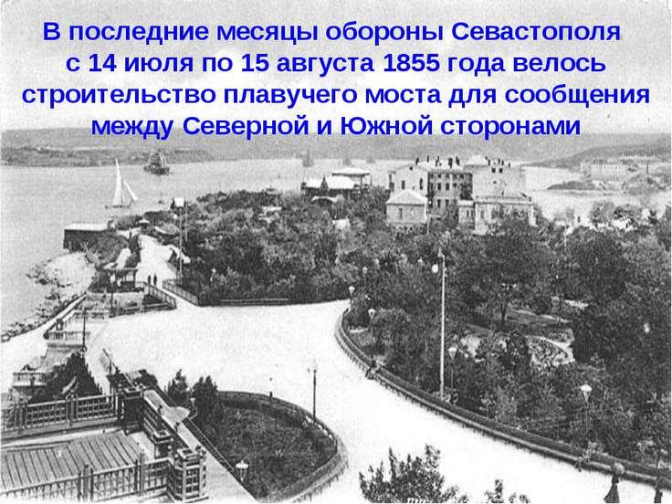 В последние месяцы обороны Севастополя с 14 июля по 15 августа 1855 года вело...