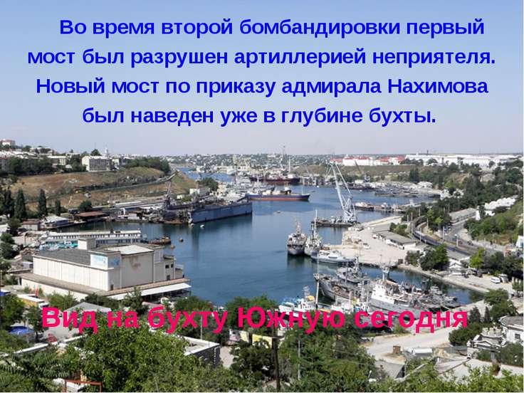 Вид на бухту Южную сегодня Во время второй бомбандировки первый мост был разр...