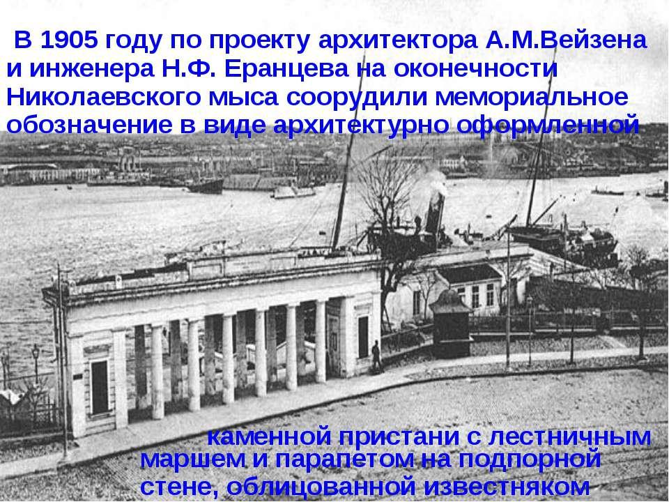 В 1905 году по проекту архитектора А.М.Вейзена и инженера Н.Ф. Еранцева на ок...