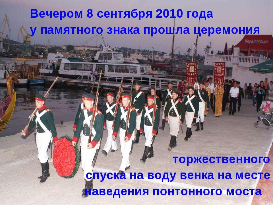 Вечером 8 сентября 2010 года у памятного знака прошла церемония торжественног...