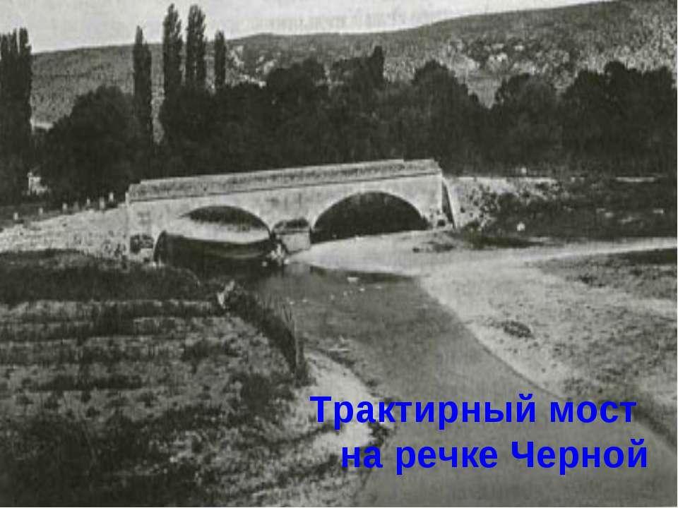 Трактирный мост на речке Черной