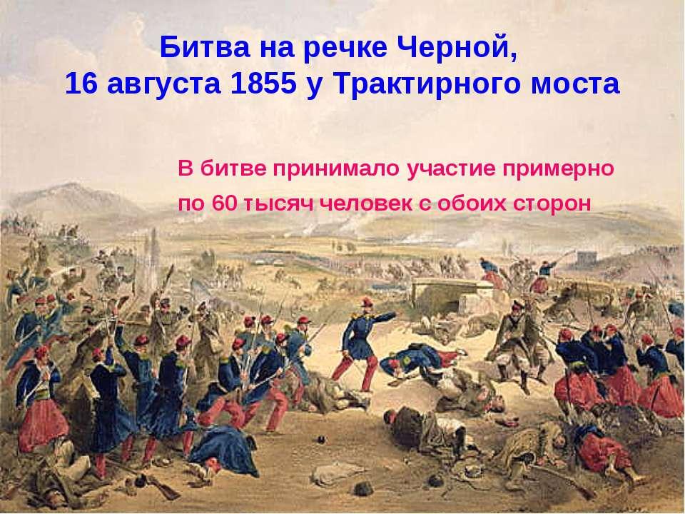 Битва на речке Черной, 16 августа 1855 у Трактирного моста В битве принимало ...