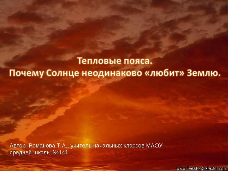 Автор: Романова Т.А., учитель начальных классов МАОУ средней школы №141