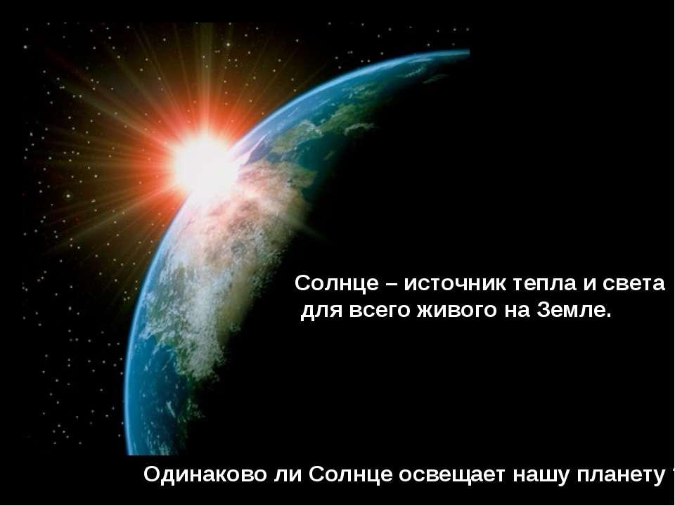 Солнце – источник тепла и света для всего живого на Земле. Одинаково ли Солнц...