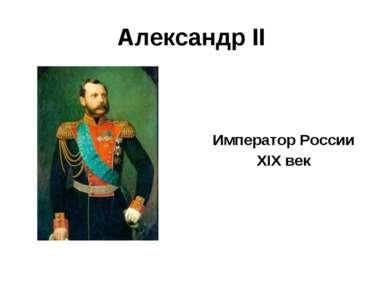 Александр II Император России XIX век