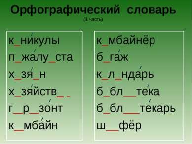 Орфографический словарь (1 часть) к никулы п жалу ста х зя н х зяйств_ г р зо...