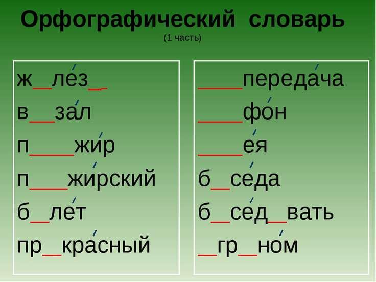 Орфографический словарь (1 часть) ж лез_ в зал п жир п жирский б лет пр красн...