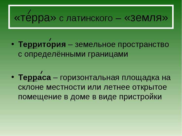 «терра» с латинского – «земля» Территория – земельное пространство с определё...