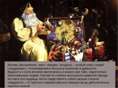 Волхвы (волшебники, маги, чародеи, колдуны) – особый класс людей («мудрецов»)...