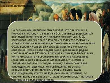 Мазаччо Поклонение волхвов 1426 Но дальнейшее заявление этих волхвов, что они...