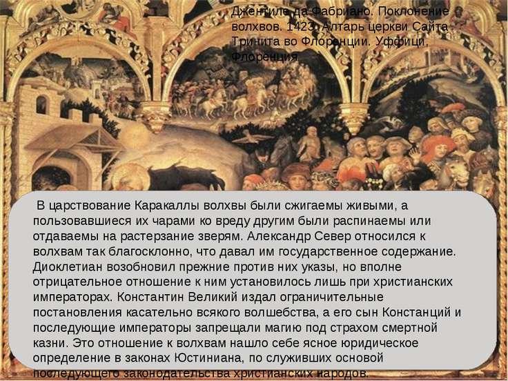 Джентиле да Фабриано. Поклонение волхвов. 1423. Алтарь церкви Сайта Тринита в...
