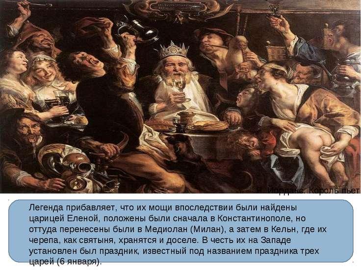 Легенда прибавляет, что их мощи впоследствии были найдены царицей Еленой, пол...