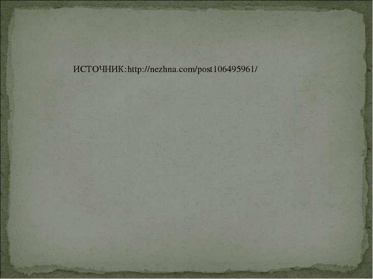 ИСТОЧНИК:http://nezhna.com/post106495961/