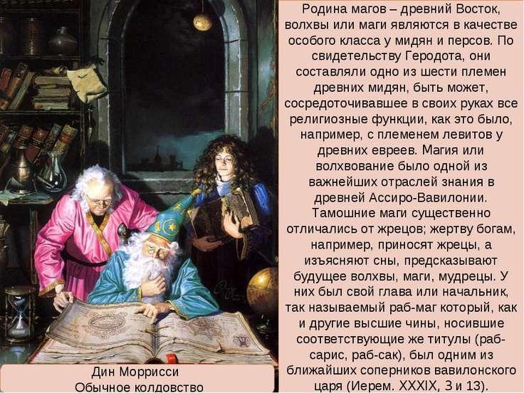 Родина магов – древний Восток, волхвы или маги являются в качестве особого кл...