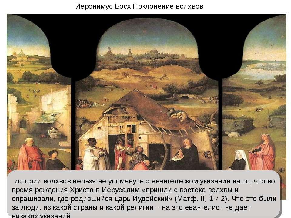 истории волхвов нельзя не упомянуть о евангельском указании на то, что во вре...
