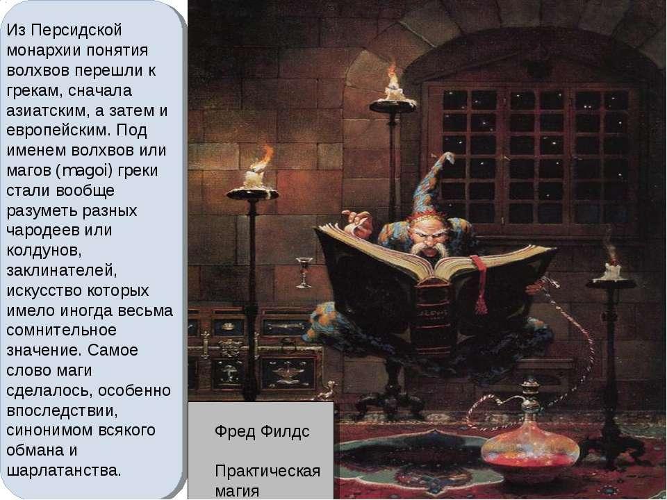 Фред Филдс Практическая магия Из Персидской монархии понятия волхвов перешли ...