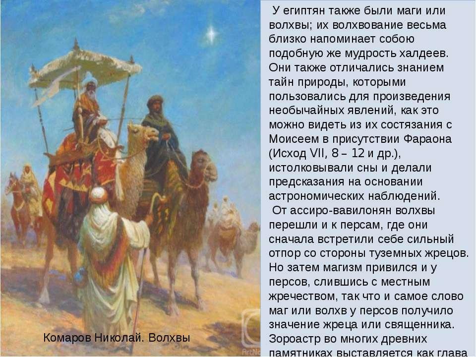У египтян также были маги или волхвы; их волхвование весьма близко напоминает...