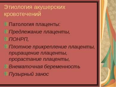 Этиология акушерских кровотечений Патология плаценты: Предлежание плаценты, П...