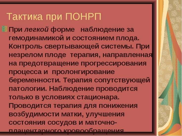 Тактика при ПОНРП При легкой форме наблюдение за гемодинамикой и состоянием п...