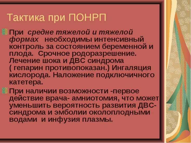 Тактика при ПОНРП При средне тяжелой и тяжелой формах необходимы интенсивный ...