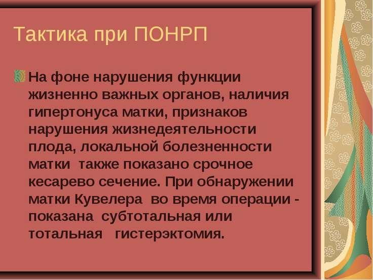 Тактика при ПОНРП На фоне нарушения функции жизненно важных органов, наличия ...