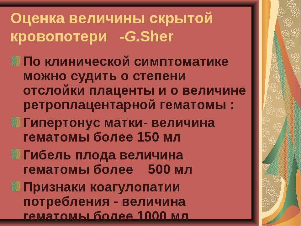 Оценка величины скрытой кровопотери -G.Sher По клинической симптоматике можно...