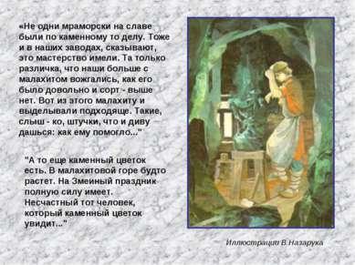 «Не одни мраморски на славе были по каменному то делу. Тоже и в наших заводах...