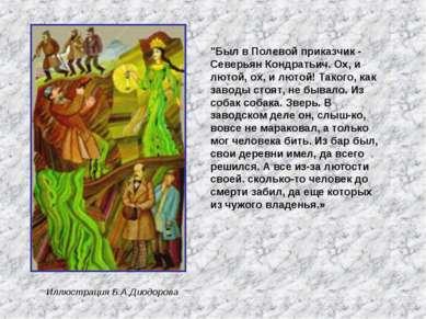 """""""Был в Полевой приказчик - Северьян Кондратьич. Ох, и лютой, ох, и лютой! Так..."""