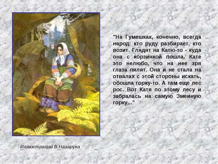 """""""На Гумешках, конечно, всегда народ: кто руду разбирает, кто возит. Глядят на..."""