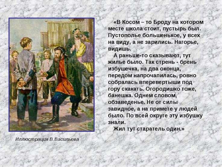 Иллюстрация В.Васильева «В Косом – то Броду на котором месте школа стоит, пус...