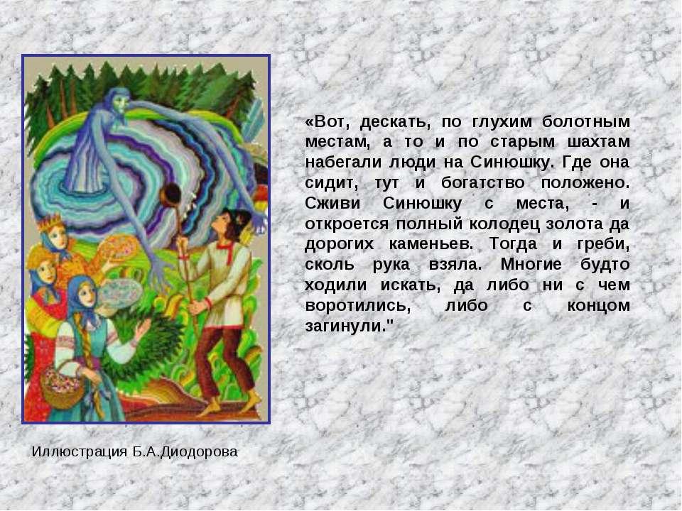 Иллюстрация Б.А.Диодорова «Вот, дескать, по глухим болотным местам, а то и по...