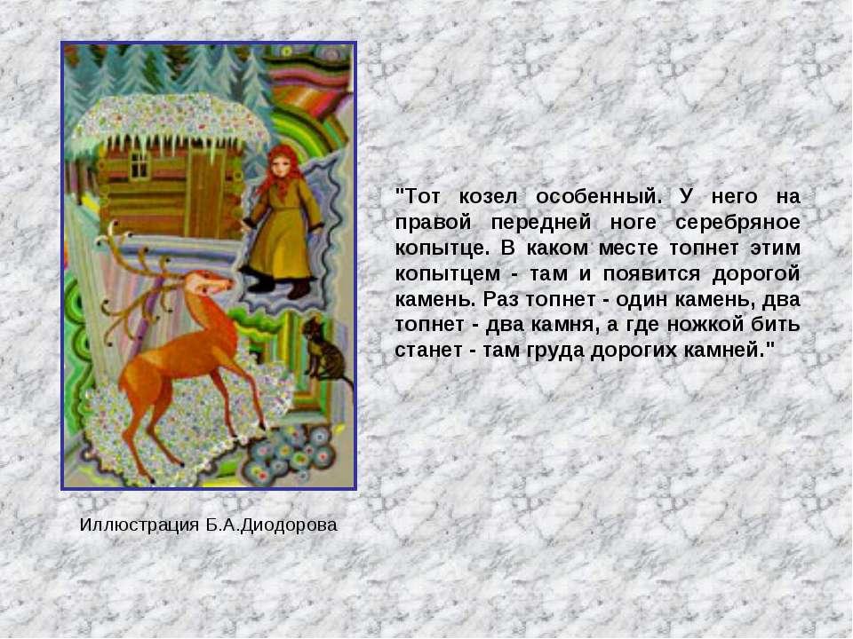 """Иллюстрация Б.А.Диодорова """"Тот козел особенный. У него на правой передней ног..."""