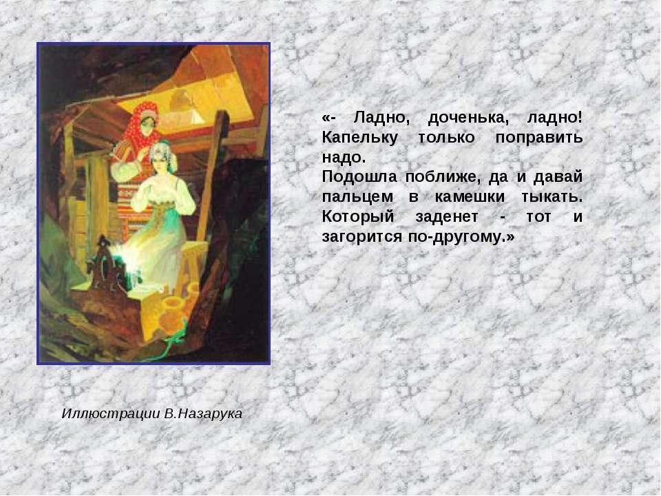 Иллюстрации В.Назарука «- Ладно, доченька, ладно! Капельку только поправить н...